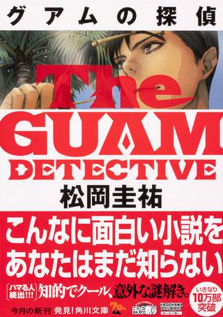 (松岡圭祐新シリーズ「グアムの探偵」より傑作短編1本をまるごと試し読み!#2)