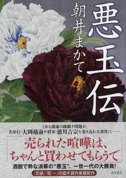 祝! 司馬遼太郎賞受賞! 特別試し読み 朝井まかて『悪玉伝』