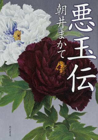 (祝! 司馬遼太郎賞受賞! 特別試し読み 朝井まかて『悪玉伝』)