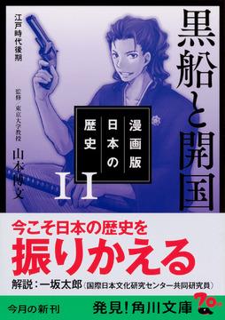 平成最後の年末こそ、まんがで日本史を振り返ろう! 試し読み第二回は「江戸幕府の終わり」