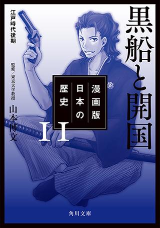(平成最後の年末こそ、まんがで日本史を振り返ろう! 試し読み第二回は「江戸幕府の終わり」)