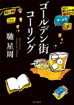 【12月27日発売】馳星周、最初で最後の自伝的青春小説『ゴールデン街コーリング』試し読み