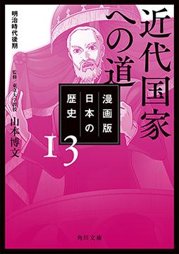 東大教授・山本博文が語る歴史のギモン一問一答!/日露戦争の日本の勝利をアシストした、ある国とは?
