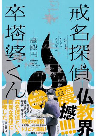 (【本が好き!×カドブン】コラボレビュースタート!記念すべき第一回は『戒名探偵 卒塔婆くん』だ!)