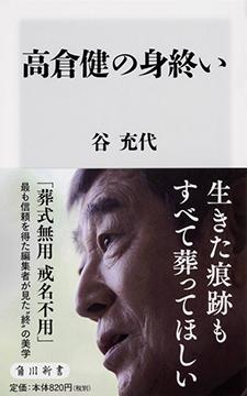 【特別公開】谷充代『高倉健の身終い』(0)昭和を背負った俳優の身終い