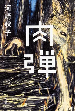 (【連載 大藪賞選考日編】河﨑秋子の羊飼い日記「幸運のお守りはビッグサイズ」)
