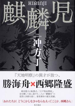 【本が好き!×カドブン】コラボレビュー!