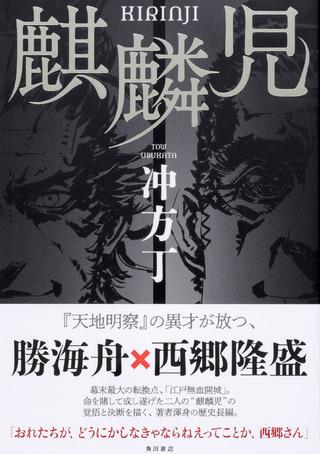 (【本が好き!×カドブン】コラボレビュー! 第2回『麒麟児』)