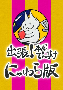 【連載第16回】出張!本屋でんすけ にゃわら版『和菓子 WAGASHI』