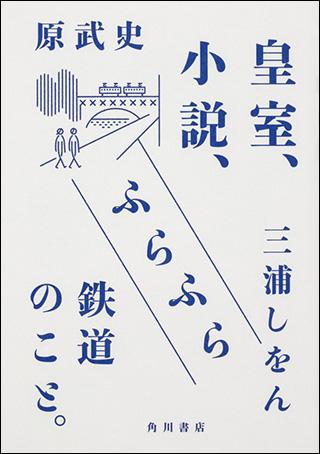 (【試し読み①】三浦しをん、筋金入りのテツ=原武史に息を呑む。『皇室、小説、ふらふら鉄道のこと。』)