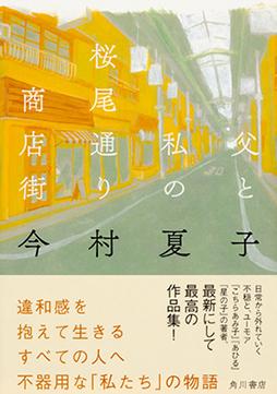 私たち、『父と私の桜尾通り商店街』応援団です!