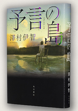 【発売即重版記念!】澤村伊智最新作『予言の島』試し読み
