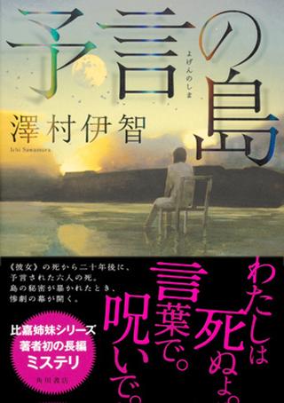 (【発売即重版記念!】澤村伊智最新作『予言の島』試し読み)