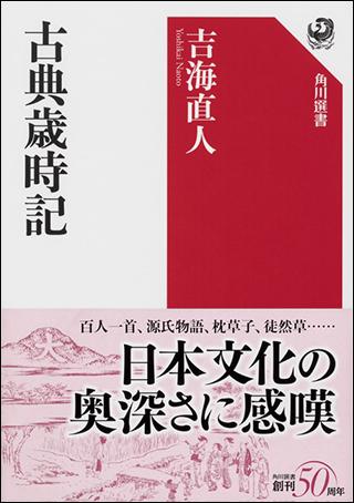 (新元号は「令和」!  消滅の危機を乗り越え1300年以上続いてきた「元号」の歴史と謎をひもとく!)
