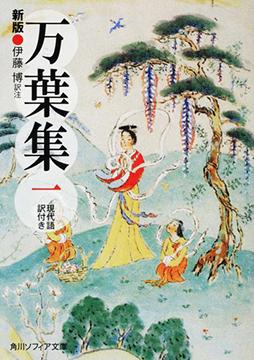 新元号「令和」の典拠で話題の「万葉集」。関連本をまとめました!