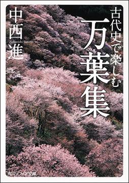 新元号「令和」決定記念試し読み!②