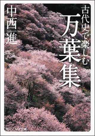 (新元号「令和」決定記念試し読み!② 出典となった「梅花の宴 序」を書いた大伴旅人の心情に迫る!)