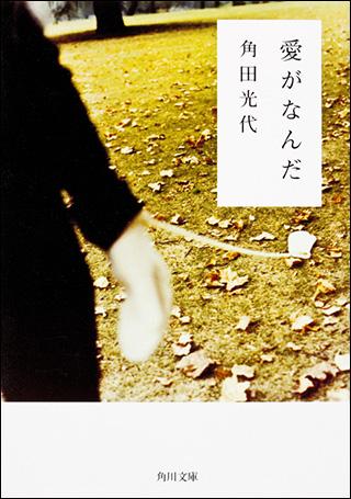 (究極の片思い小説、完全映画化記念・特別試し読み!① 角田光代『愛がなんだ』)