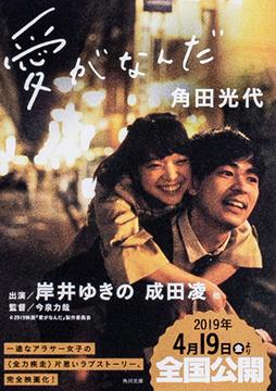 究極の片思い小説、完全映画化記念・特別試し読み!⑤ 角田光代『愛がなんだ』