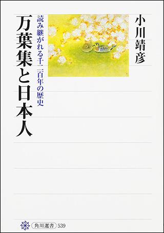(新元号「令和」決定記念試し読み!④ 『万葉集』は、なぜ1200年も日本人を魅了し続けるのか?)