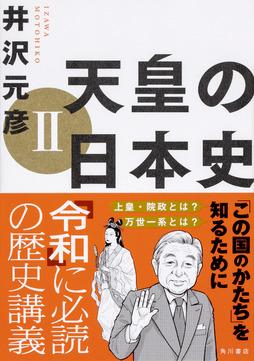 【5・1新天皇即位】時代の節目に読みたい10冊をご紹介!