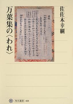 新元号「令和」決定記念試し読み!⑤ 万葉の人びとにとっての宴と歌とは?