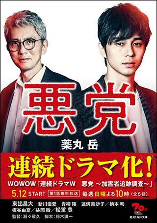 (ドラマ原作を一章丸ごと試し読み! 5月12日放送開始『悪党』#1)