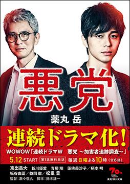 ドラマ原作を一章丸ごと試し読み!