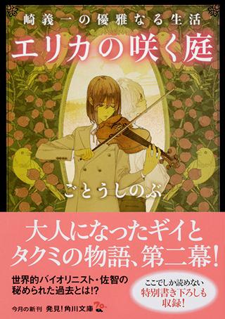 (【キャラホラ通信4月号】『崎義一の優雅なる生活 エリカの咲く庭』刊行記念 ごとうしのぶインタビュー)