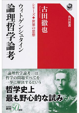 (【試し読み②】『ウィトゲンシュタイン 論理哲学論考』〈§0 『論理哲学論考』の目的と構成〉)