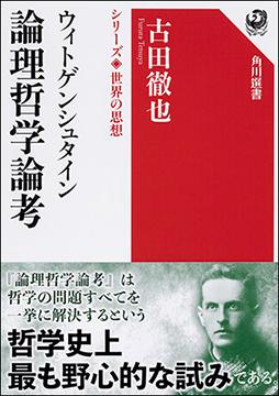 【試し読み③】『ウィトゲンシュタイン 論理哲学論考』〈§1〉物が集まっただけでは世界にならない