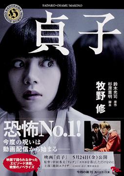 【映画『貞子』いよいよ5月24日(金)公開!】試し読み③ 戦慄のノベライズ!角川ホラー文庫から刊行。