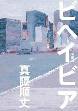 移民国家・日本を舞台に、新直木賞作家が放つ壮大なミステリ!【新連載試し読み 真藤順丈「ビヘイビア」】