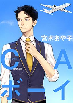 『校閲ガール』の著者が描く、新・お仕事ストーリー!【新連載試し読み