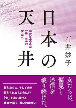 【試し読み】石井妙子『日本の天井 時代を変えた「第一号」の女たち』