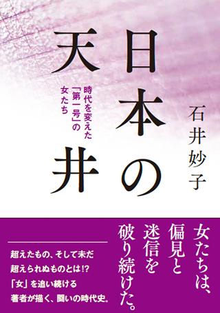 (【試し読み】石井妙子『日本の天井 時代を変えた「第一号」の女たち』)