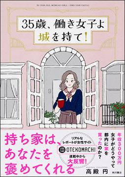 【本が好き!×カドブン】コラボレビュー! 第6回『35歳、働き女子よ城を持て!』