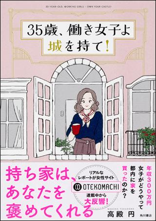 (【本が好き!×カドブン】コラボレビュー! 第6回『35歳、働き女子よ城を持て!』)