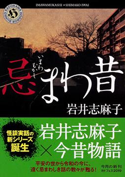 【キャラホラ通信6月号】『忌まわ昔』刊行記念 岩井志麻子インタビュー
