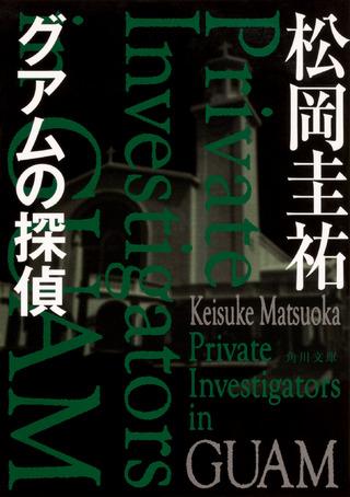 (松岡圭祐新シリーズ「グアムの探偵」より傑作短編1本をまるごと試し読み!)