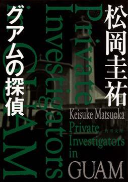 松岡圭祐新シリーズ「グアムの探偵」より傑作短編1本をまるごと試し読み!#2