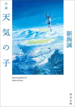 「君の名は。」地上波放送で、映画「天気の子」の冒頭シーンを公開⁉ 新海誠作品&関連記事まとめ
