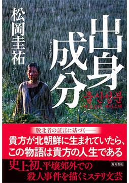 【新刊試し読み⑥】史上初、平壌郊外での殺人事件を描くミステリ文芸! 松岡圭祐『出身成分』
