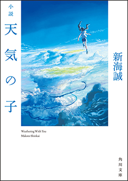 驚異の初版50万部!新海誠監督最新小説、映画公開より1日早く本日発売!!『小説 天気の子』