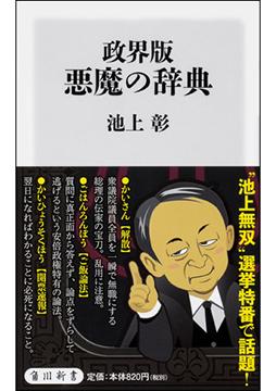 【池上彰『政界版 悪魔の辞典』】辞典の一部と、テレビ東京・選挙特番プロデューサーによる解説を公開。