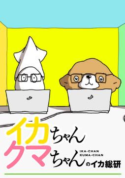 イカ総研「ハンモック」210話