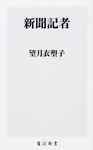 (「新聞記者」