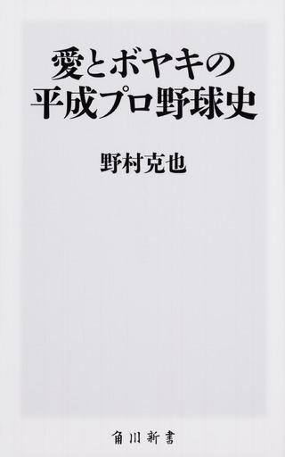 (「愛とボヤキの平成プロ野球史」