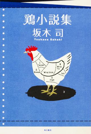 (「鶏小説集」
