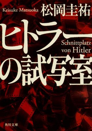 (「ヒトラーの試写室」
